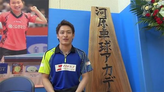 「河原卓球アカデミー」大島選手コメント