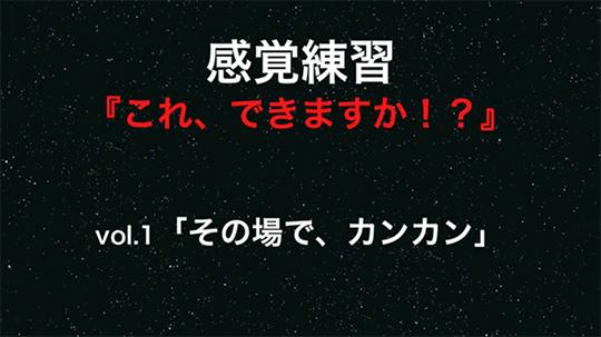 感覚練習 vol.1 「これ、できますか!?」