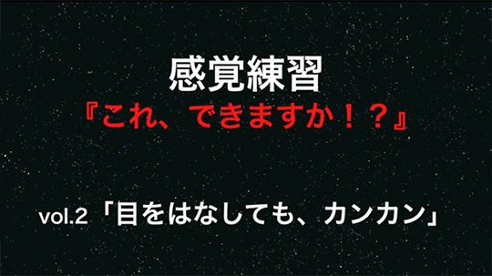 感覚練習 vol.2  「これ、できますか!?」