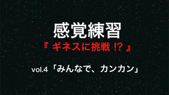 感覚練習 vol.4 「ギネスに挑戦!?」